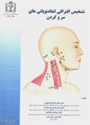 تشخیص افتراقی لنفادنوپاتی های سر و گردن