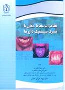 تظاهرات مخاط دهان با مصرف سیستمیک داروها